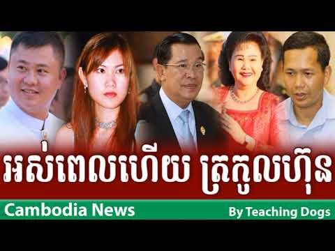 Cambodia News Today RFI Radio France International Khmer Night Sunday 09/24/2017