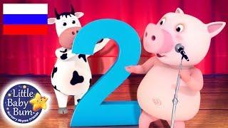 детские песенки | Песня про цифру 2 | мультфильмы для детей | Литл Бэйби Бум | детские песни