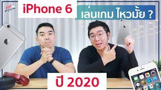 เทส iPhone 6 เล่นเกมปี 2020 จะไหวมั้ย??   อาตี๋รีวิว EP.131