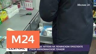 Аптечный пункт в Москве стал притоном для наркоманов - Москва 24