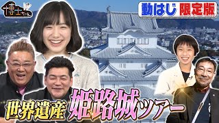 お城博士ちゃん&お城博士【世界遺産 姫路城】ツアー特別版!