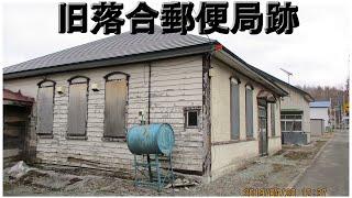 【建築探訪】南富良野落合郵便局跡