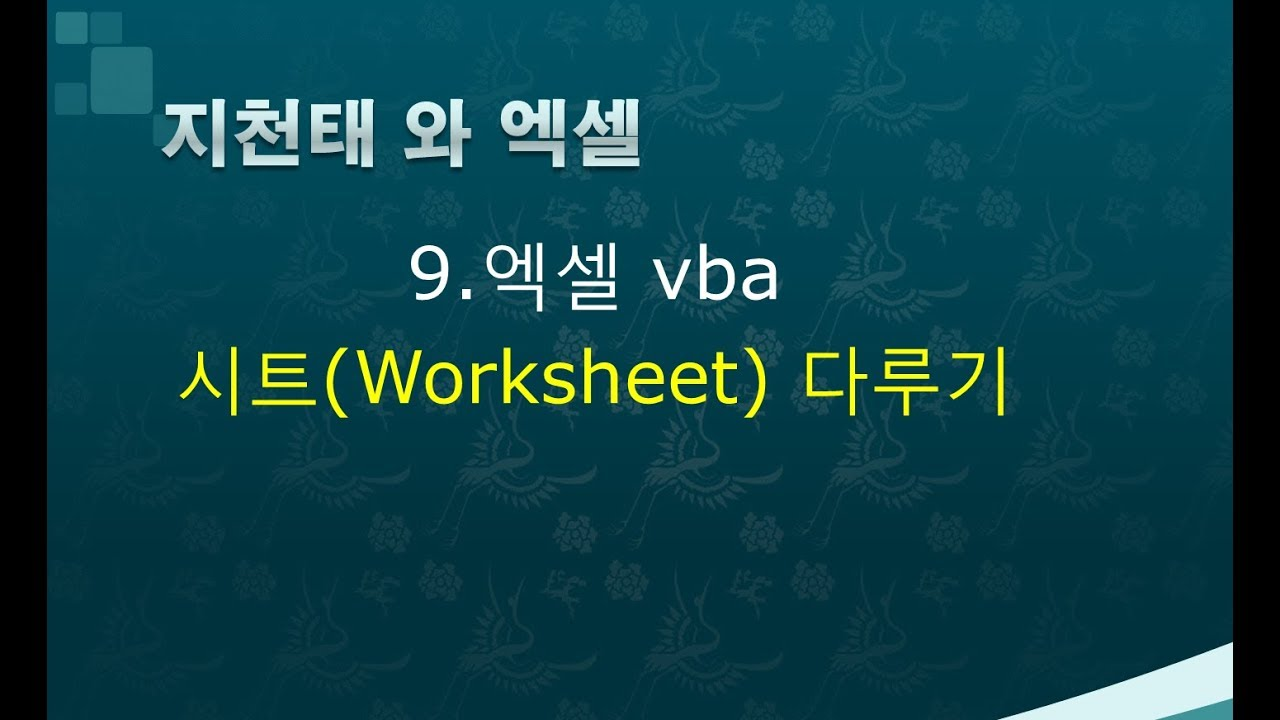 9 Vba Worksheet