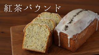 紅茶パウンドケーキ(フラワーバッター法) MINOSUKE SWEETSさんのレシピ書き起こし