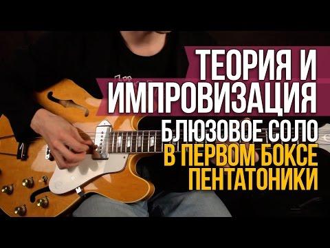 Блюзовое соло в первом боксе пентатоники - Теория и импровизация - Как играть соло на гитаре