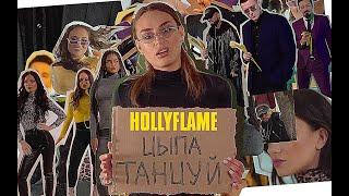 Смотреть клип Hollyflame - Цыпа Танцуй