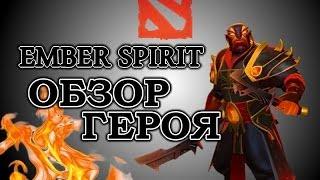 Dota 2 - Обзор героя Ember Spirit / Огненная панда