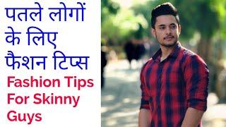 Fashion Tips For Skinny Guys In Hindi || पतले लोगों के लिए फ़ैशन टिप्स