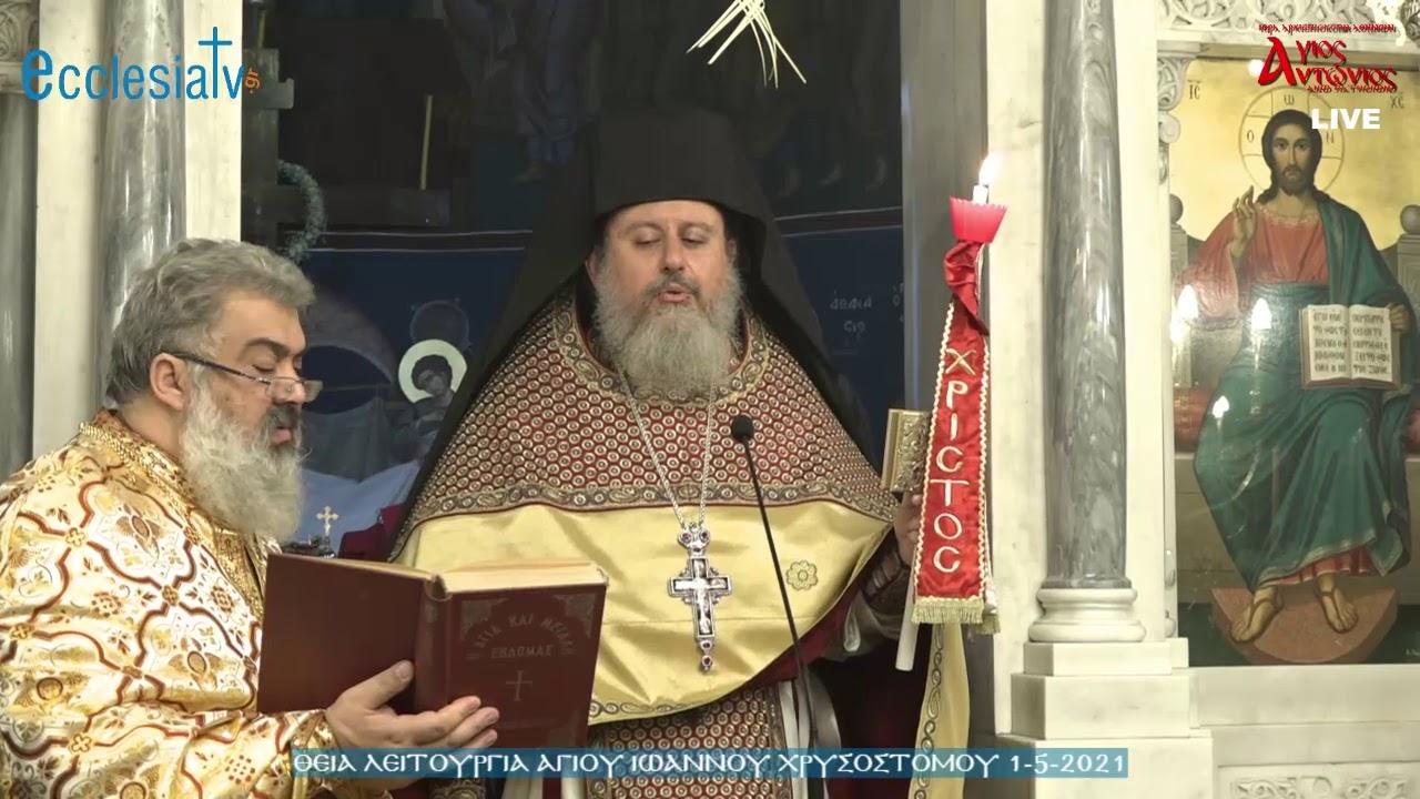 Ακολουθία Παννυχίδος - Τελετή Αναστάσεως – Αναστάσιμη Θεία Λειτουργία  1-5-2021