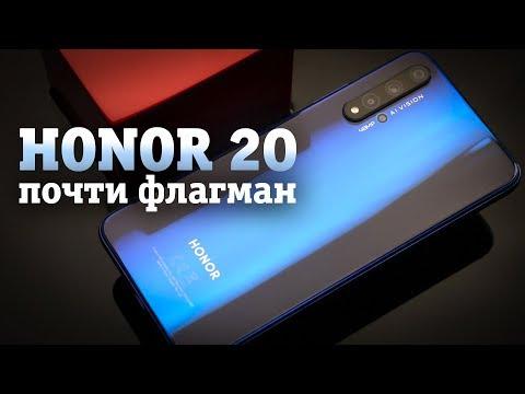 Honor 20: смартфон для макросъемки?