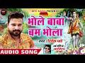 Bhole Baba Bam Bhola - Ritesh Pandey - 2018 Bol Bam Dj Song