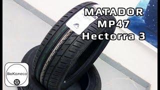 MATADOR MP47 Hectorra 3 /// обзор