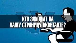 Кто чаще всех заходит на вашу страницу ВКонтакте?(OPEN ‼ ОТКРОЙ ОПИСАНИЕ ‼ OPEN ▽ ▽ Как можно узнать, кто из ваших друзей чаще всех заходит на вашу страницу..., 2015-08-17T13:17:07.000Z)