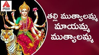 Muthyalamma Special Songs | Thalli Muthyalamma Song | Latest Devotional Songs | Amulya DJ Songs