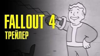 Fallout 4 - S.P.E.C.I.A.L - Strength Трейлер