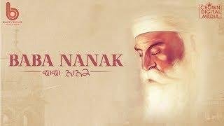 Baba Nanak(Full ) | Taran Saggu | Bunty Bains Production | New Punjabi Full 2017