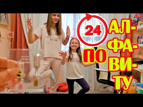 24 ЧАСА КАНИКУЛЫ ПО АЛФАВИТУ ЧЕЛЛЕНДЖ ЛИКА VS МИЛАНА