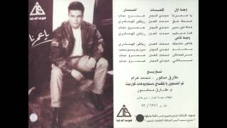 Amr Diab - khalas Same7tak / عمرو دياب - خلاص سامحتك