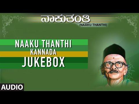 Naaku Thanthi || Kannada Songs ||  Da. Ra. Bendre Kannada Songs || Jukebox