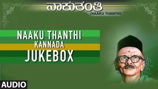 Naaku Thanthi || Kannada Songs || Da. Ra. Bendre Kannada Songs || Jukebox