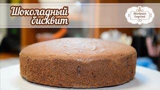 Шоколадный бисквит рецепт / как приготовить бисквит / Мастерская Сладостей