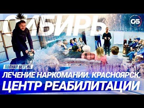Лечение наркомании в Красноярске. Центр реабилитации