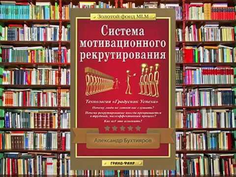 """А. Бухтияров """"СИСТЕМА МОТИВАЦИОННОГО РЕКРУТИРОВАНИЯ"""" (аудиокнига)"""