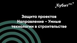 """Защита проектов направления """"Умные технологии в строительстве"""" №2"""