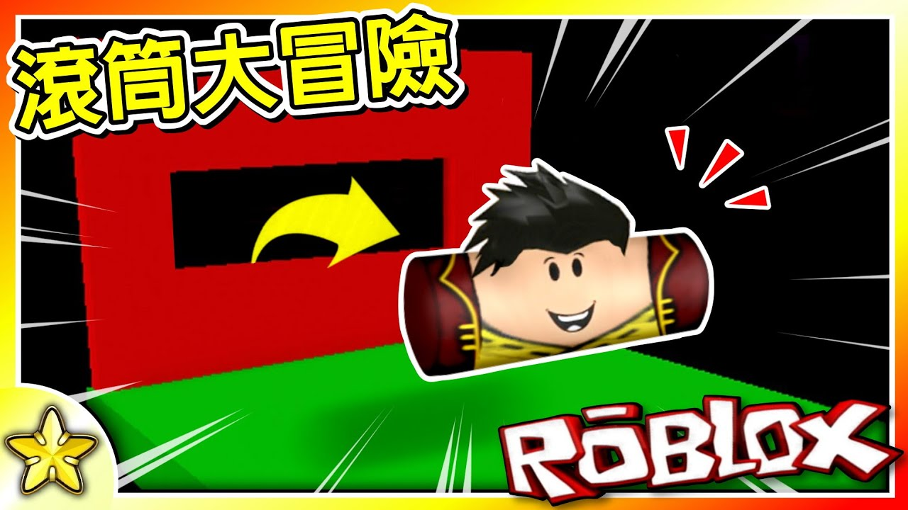 Roblox OBBY系列 【史上最奇葩】的跑酷遊戲🤣🤣!大家都變身【長條狀滾筒】😂😂!你能看穿作者的【神邏輯】關卡設計突破超難關卡嗎😎😎?滾筒大冒險 (Risky Rollers) 全字幕【至尊星】