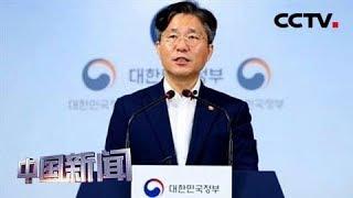 [中国新闻] 韩国向日本发送意见书谴责限贸措施不当 | CCTV中文国际