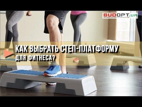 Как выбрать степ платформу для фитнеса, аэробики. Упражнения на платформе