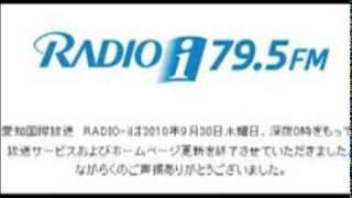 RADIO-i 最後の閉局アナウンス ..当局の全ての放送を終了させて.. thumbnail