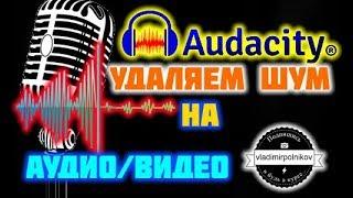 Удаление шума на аудио и видео