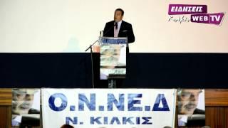 Στυλιανίδης στο Κιλκίς-Eidisis.gr web TV