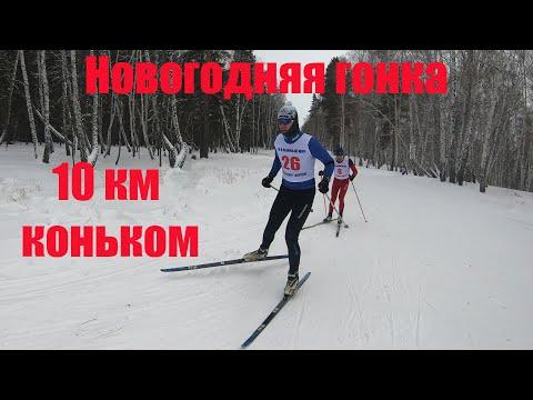 Новогодняя гонка. 10 км свободным стилем