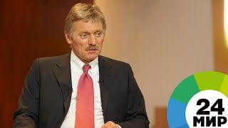 Песков: Главное для Путина не поддержанный кандидат, а чистота выборов - МИР 24