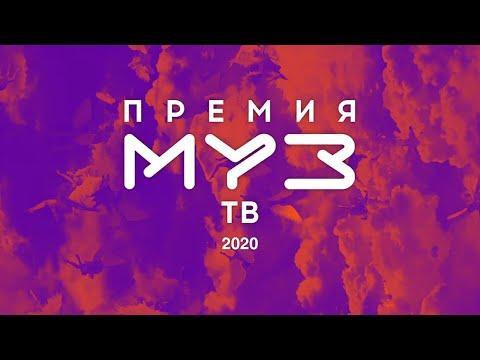 ПРЕМИЯ МУЗ-ТВ 2020