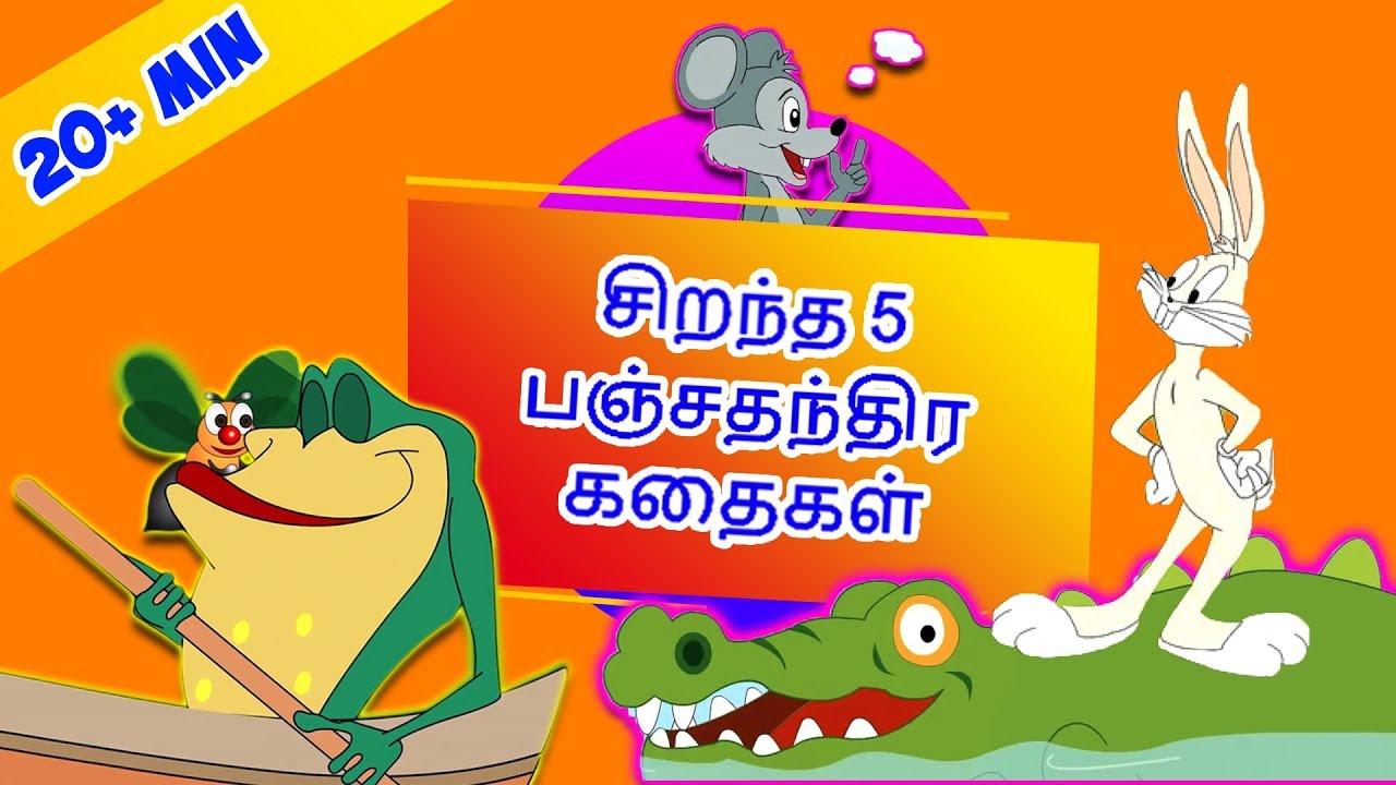Tamil Stories - 5 Dollar