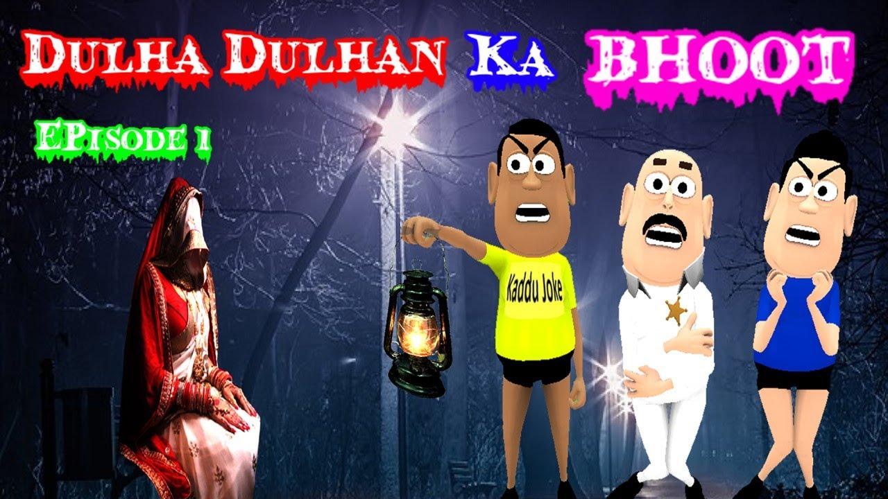 Dulha Dulhan Ka Bhoot Comedy Video दूल्हा दुल्हन का भूत Joke कद्दू जोक Kaddu Joke Funny Comedy Video