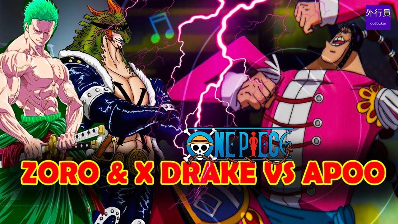 海賊王專題#870: 索隆+德雷克vs海鳴阿普