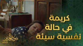 الحلقة 28   مسلسل سوق الحرير   نادين تحسين بيك حالتها صعبة بسبب ابنها