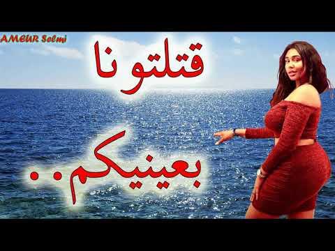 شيخ محمد ولد صابر-قتلتونا_بعينيكم. MohaMed Wald SaBeR DaLo FiNa T3aSou