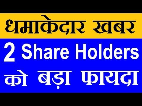 BIG NEWS | 2 share holders को बड़ा फायदा| Stock For Long Term Investment Portfolio BOD SIP | SMKC