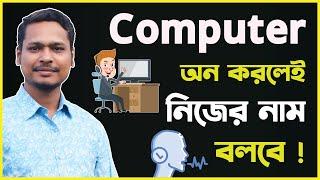 💥 কম্পিউটারের দারুণ ১টি ব্যবহার সবার জানা দরকার ! Computer Tricks In Bangla