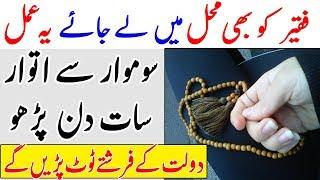 Faqeer Bhi Dolat Mand Ban Jay | Wazifa For Dolat In Urdu - Youtube