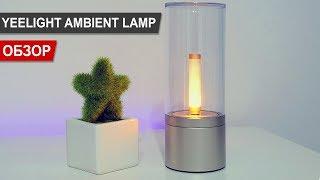 Xiaomi Yeelight Candela Light - интеллектуальная свеча или прикроватная лампа - Обзор