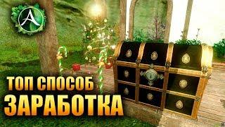 ArcheAge - НАЙКРАЩИЙ СПОСІБ ЗАРОБІТКУ ЗОЛОТА!