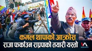 राजा फर्काउन राप्रपाको प्रदर्शनमा झडप, कमल थापाको यस्तो आक्रोस || RAPRAPA, Kamal Thapa