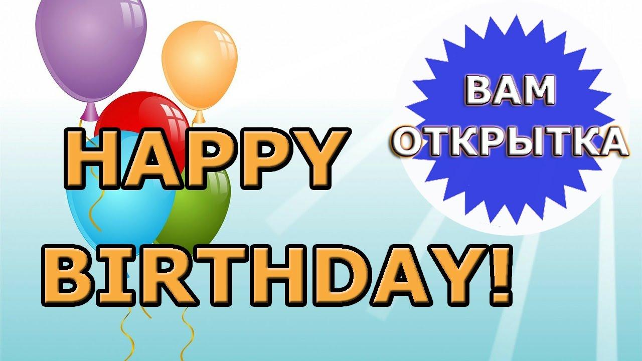 Английское поздравление для детей с днем рождения переводом