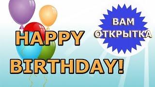 Поздравление с Днем рождения на английском языке